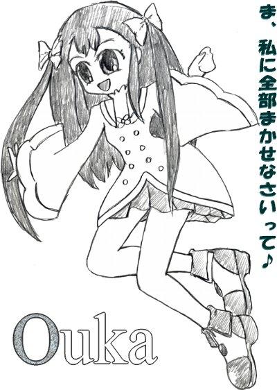 オウカ001.jpg