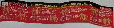 キンケシ002.jpg