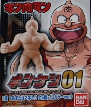 キンケシ004.jpg