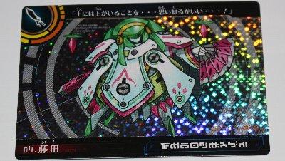 ジスタカード006.jpg